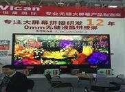 維康視界廣東深圳液晶無縫拼接屏廠家