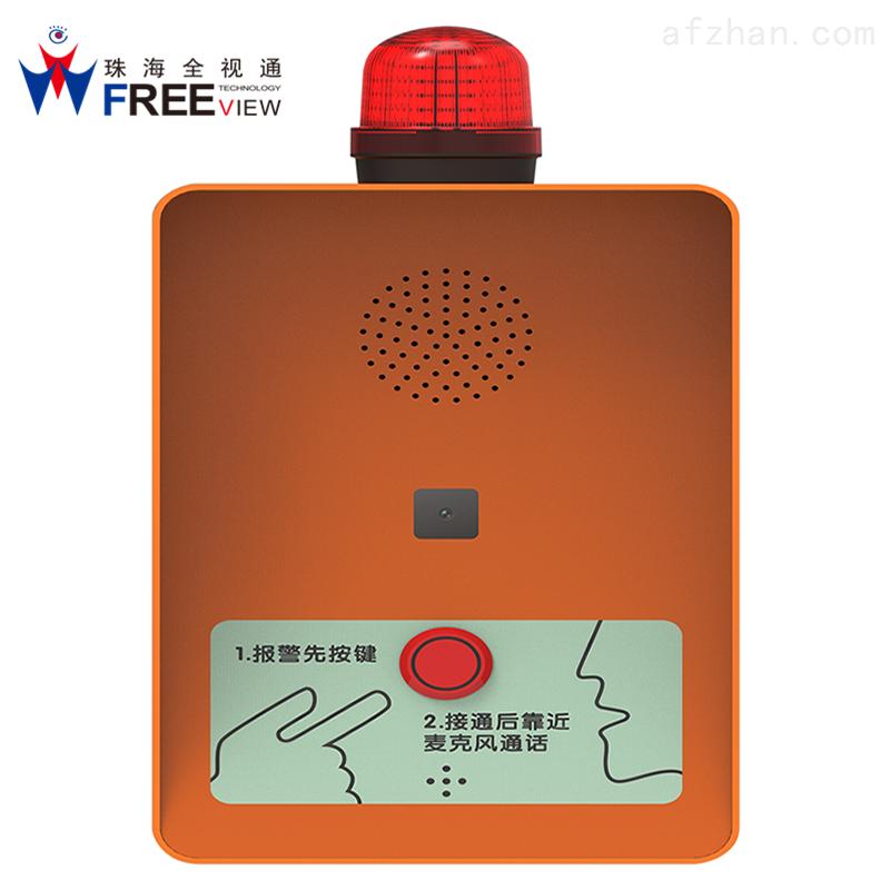 优质应急求助对讲系统 一键求助呼叫报警主机生产厂家供应商OEM