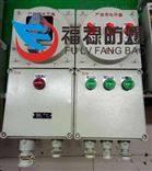 BXMP53-8/20K/63防爆应急照明配电箱