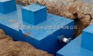 中卫乡镇医院污水处理设备