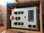 BXK 7寸触摸屏防爆配电箱