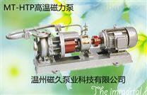 MT-HTP不锈钢防爆磁力泵