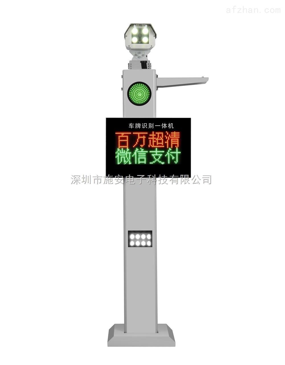 深圳微信支付车牌识别一体机