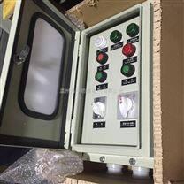 防爆温控按键操作箱 电磁启动防爆配电箱