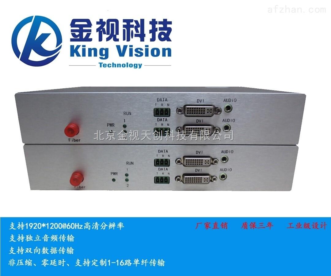 2路DVI光端机,2路DVI视频光端机