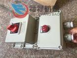 BLK52-20/3BLK52-20/3防爆断路器