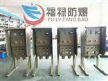 BXX53-4/100防爆检修配电箱