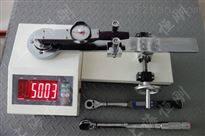 500N.m力矩扳手检测仪 检测表盘扳手力矩仪