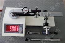 数字式扭力扳手检定装置0-2000N.m品牌