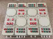 湖南BXM51-T9/40/K125防爆照明配电箱