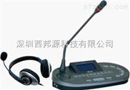 广播会议系统无线话筒