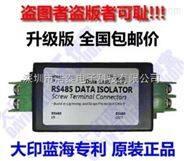 485信号隔离器/485隔离中继器/485纠错器/保护