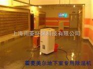 地下室防潮除湿机哪种效果最好
