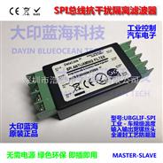 SPI通讯总线数据滤波器BMS通信车载工控级间滤波