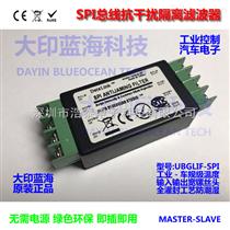 SPI通訊總線數據濾波器BMS通信車載工控級間濾波