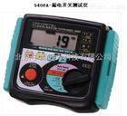 Kyoritsu/5406A日本共立/漏电开关测试仪 型号:Kyoritsu/5406A库号:M327650