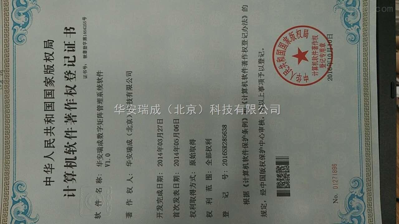 计算机软件著作权登记证书华安瑞成数字矩阵管理系统软件