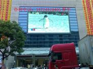 安徽明光市戶外LED顯示屏廠家報價