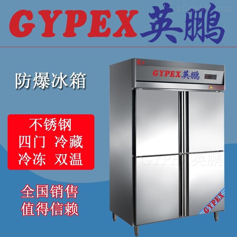 津南区不锈钢防爆冰箱
