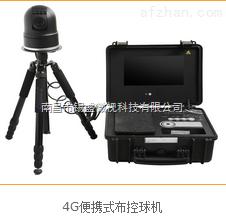 移动视频*仪 4G便携式布控球机、专业无线网络视频传输厂家