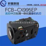 SONY索尼FCB-CX995EP/FCB-EX995EP模擬數字標清一體化監控攝像機機芯