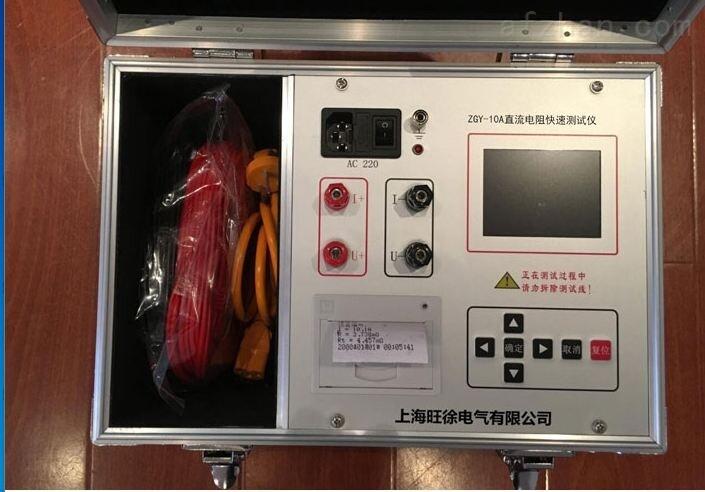 特价供应zgy-10a直流电阻快速测量仪