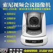 SONY索尼原装正品行货BRC-Z330高清视频会议摄像机+18倍光学变焦