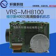VRS-MH8100原装一体化摄像头高清透雾防抖无人机航拍专用摄像机