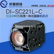 HITACHI/日立DI-SC221L-C高清监控摄像机20倍光学变焦机芯模组