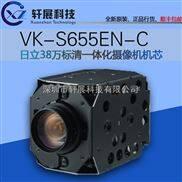 HITACHI/日立VK-S655EN-C高清监控摄像机36倍光学变焦机芯模组