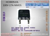 惠新晨电子100V场效应管CMD12N10 12N10