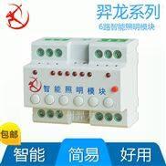 YL-MR0610A/Y-6路10安智能照明开关控制模块