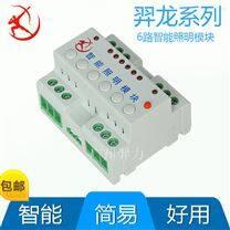 6回路20安智能照明开控制器