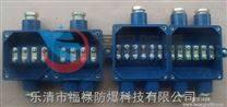 JHH3(B)/JHH-4(C)本安电路用接线盒