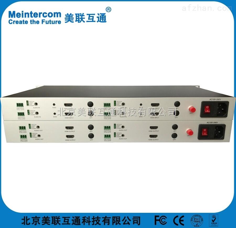 4路HDMI光端机