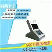 人证一体机人脸识别模块一卡通管理系统
