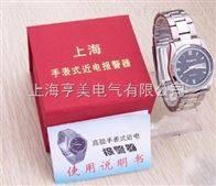 ASG-H手表式近电报警器 验电手表 防触电电工手表