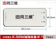 USB3.0外置高清HDMI音视频采集卡 盒(同三维T501)录播 直播 会议