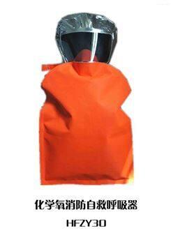 化学氧消防自救呼吸器
