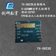TX5823S 5.8G 600MW A/V無線發射模塊