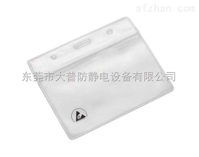 DP-201防静电软卡套(横)