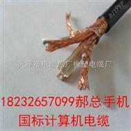 DA-DJYVP计算机电缆(国标纯铜电缆)