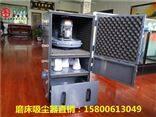 平磨磨床吸尘设备 柜式吸尘器