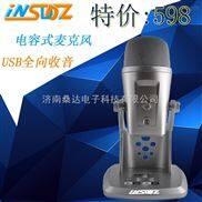 电容麦克风电脑USB话筒PC电容麦克风主播录音直播视频会议麦克风