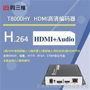 同三维T8000HY 高清HDMI编码器 带环出和外置音频 H.264