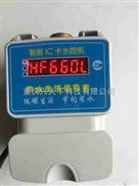 杭州洗澡刷卡器 淋浴节水器 浴室刷卡机