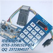 深圳凯迈光学电容指纹模块电子锁放案套件,智能门锁解决方案