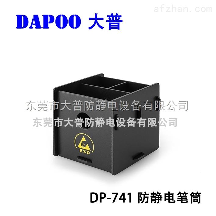 防静电办公防静电笔筒DP-210