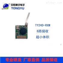 無線遙控接收模塊TY24D-RXM