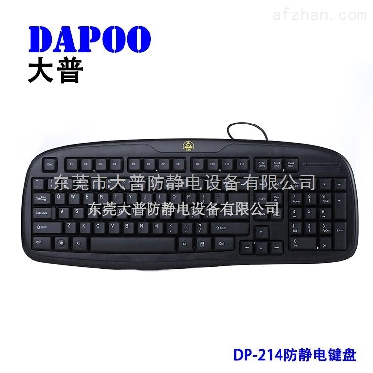 防静电键盘鼠标厂家(非表面静电涂层)